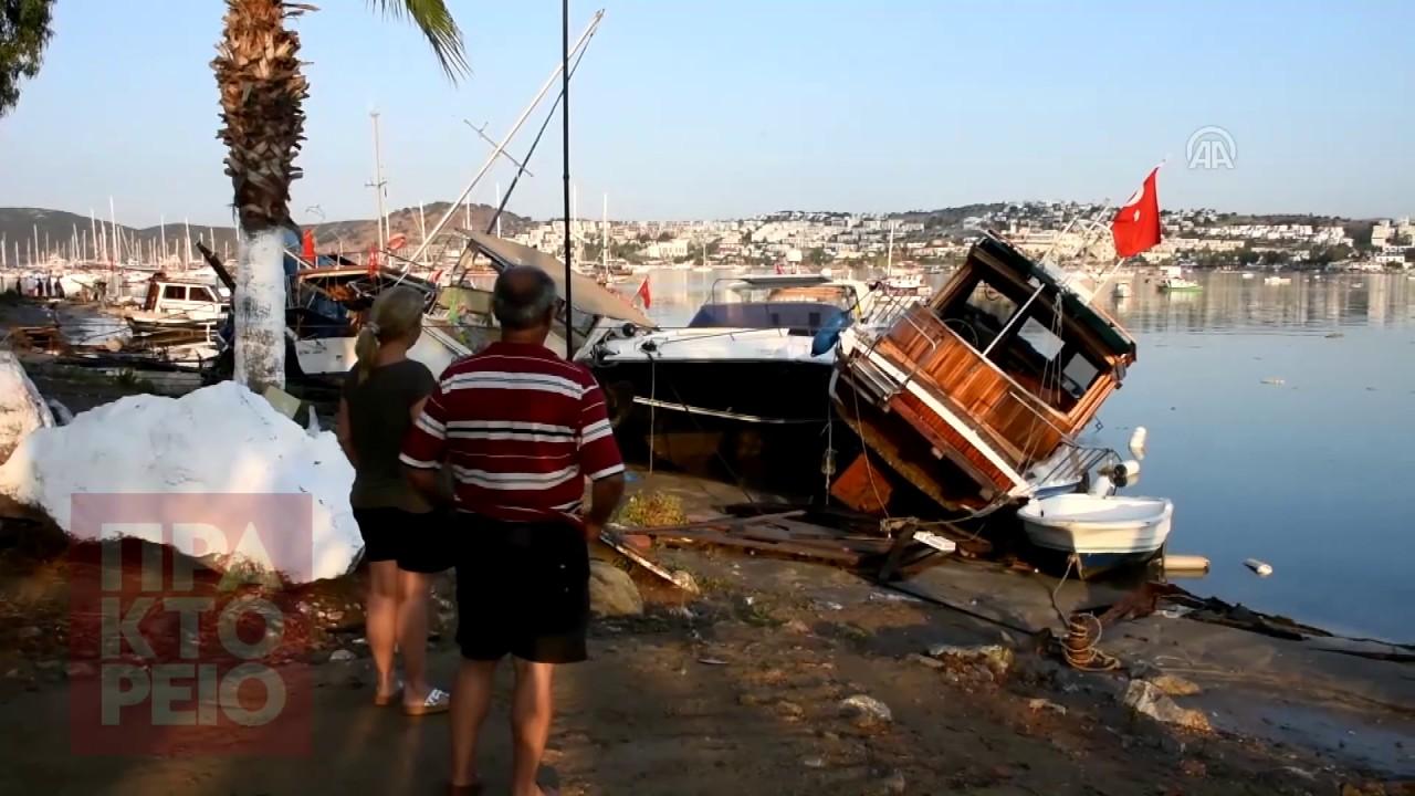 Ο σεισμός στην Κω προκάλεσε τσουνάμι  στην Τουρκία