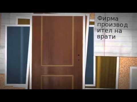Качествени Входни и Интериорни Врати гр. Варна