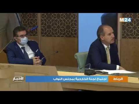 اجتماع لجنة الخارجية والدفاع الوطني والشؤون الإسلامية والمغاربة المقيمين بالخارج بمجلس النواب