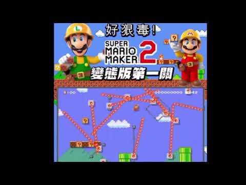 最新版Super Mario的第一關!玩了後,我崩潰了..........