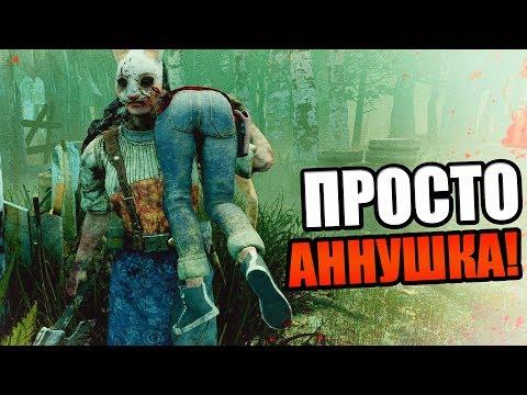Dead by Daylight ► АННУШКА!