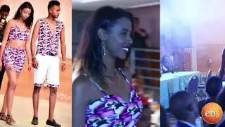 ሰሞኑን አዲስ (በኤርትራ አስመራ የፋሽን ዝግጅት)Semonun Addis covers a fashion show in Asmera Eritrea