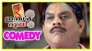 Video Indian Rupee Malayalam Movie | Full Comedy Scenes | Part 2 | Prithviraj | Tini Tom | Jagathy MP3, 3GP, MP4, WEBM, AVI, FLV Mei 2018
