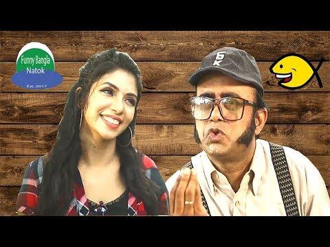 "bangla natok 2017 comedy "" Gorur Vitamin""Akm HasanJamil hossainArfan AhmedMosharrof karim"