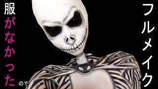 Video ジャック・スケリントンメイク方法(化粧) Jake Skellington Makeup Tutorial MP3, 3GP, MP4, WEBM, AVI, FLV November 2018