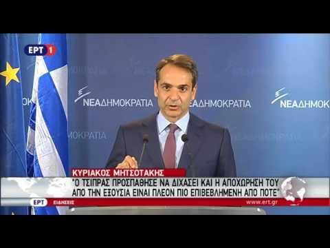 Κυρ. Μητσοτάκης: Μέγιστο θεσμικό ατόπημα η αντίδραση της κυβέρνησης στην απόφαση του ΣτΕ