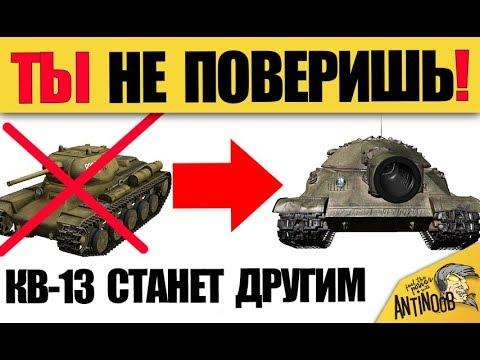 СРОЧНО КАЧАЙ КВ-13... ТЫ НЕ ПОВЕРИШЬ!!!!