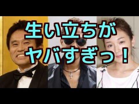 【芸能ニュース】生い立ちがヤバすぎた意外な芸能人!