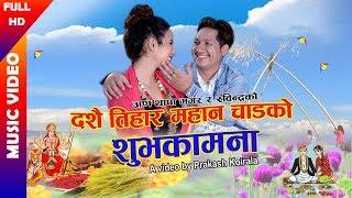 Dashain Tihar Subhakamana - Purnakala BC & Kalyan Budathoki