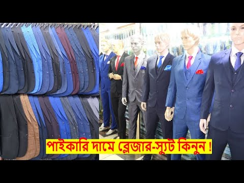 Blazer-Suits 2019 New Collection 👔 (Best Quality) Buy Blazer-Suits Low Price.