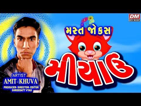 Funny videos - મીયાંવ   Gujarati New Jokes By Amit Khuva in Biggest Funny Mimicry Video  Gujju Comedy Bites