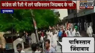Moradabad India  city photos : Shameful: 'Pakistan Zindabad' slogans were raised in Congress Rally in Moradabad