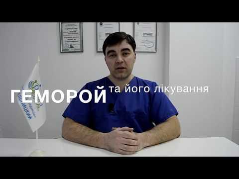 Безопераційне лікування ГЕМОРОЮ. Медичний центр Оксфорд Медікал Хмельницький.