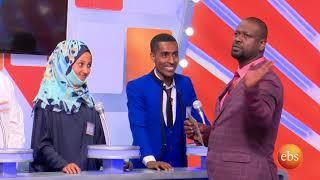 Yebetseb Chewata: EID AL FITIR SPECIAL PROGRAM ON EBS/ልዩ የኢድ አል ፈጢር በዓል አከባበር ከየቤተሰብ ጨዋታ ጋር