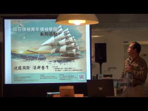 2015/03/22 主日專題講道 主題:信仰中的冒險 講員:謝智謀 宣教士