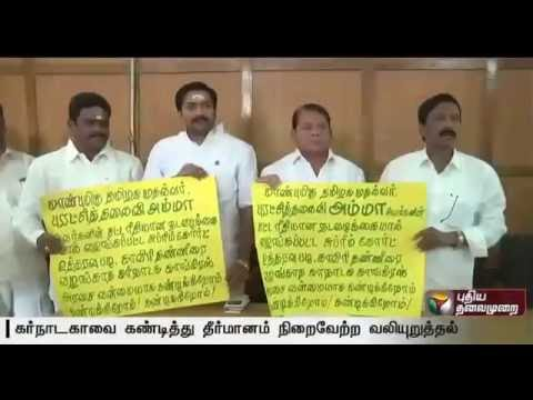 ADMK-MLAs-walkout-of-Puducherry-assembly-over-Cauvery-issue