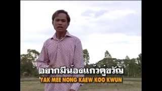 Thai Lao Music: 2012 Lao Song/thai Song,: KEAW KAW KEAW JAI