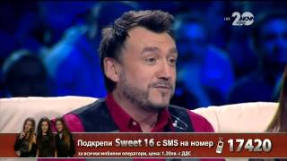 Sweet 16 music video Нас не догонят (On The X-Factor Bulgaria) (Live)