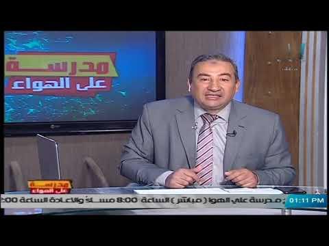 لغة عربية  الصف الثاني الثانوي 2020 (ترم 2) الحلقة 3  - وا إسلاماه –قراءة متحررة