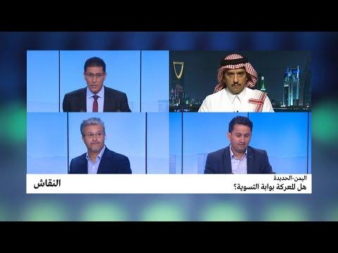 العرب اليوم - شاهد:محللون يشكفون هل معركة  الحديدة بوابة التسوية