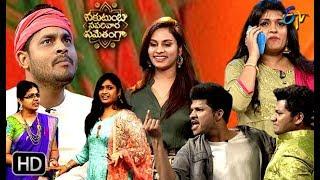 SSVS Family Members Performance  | ETV Sankranthi Special Event | 15th January 2019 | ETV Telugu