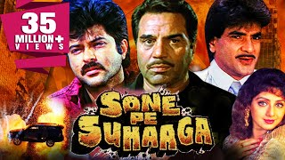 Video Sone Pe Suhaaga (1988) Full Hindi Movie | Dharmendra, Sridevi, Anil Kapoor, Poonam Dhillon MP3, 3GP, MP4, WEBM, AVI, FLV September 2018