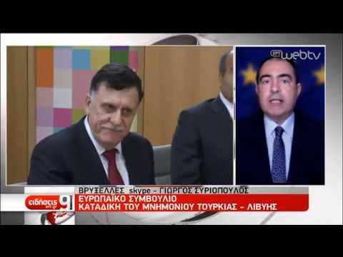 Καταδικάζει τη συμφωνία Τουρκίας – Λιβύης το Ευρωπαϊκό Συμβούλιο | 08/01/2020 | ΕΡΤ