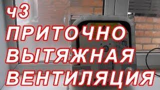 Монтаж приточно-вытяжной вентиляции. Ч.3