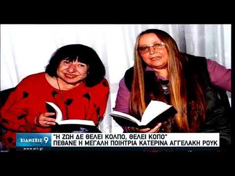Πέθανε σε ηλικία 81 ετών η ποιήτρια Κατερίνα Αγγελάκη – Ρουκ   21/01/2020   ΕΡΤ