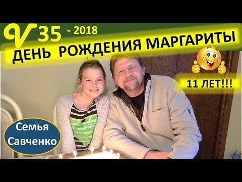 День Рождения Маргариты 11 лет!!! Новая игра, Песня Многодетная семья Савченко (видео)