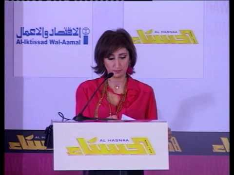 Mrs. Nadine Abou Zaki at NAWF2012
