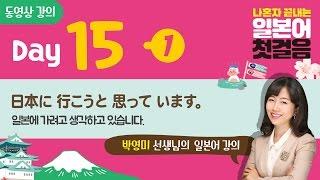 #27 [나혼자끝내는일본어첫걸음] 동영상강의 Day 15-1