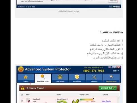 شرح برنامج حماية النظام Advanced System Protector