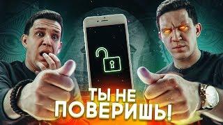 Безумный ЛАЙФХАК — ТАЙНАЯ функция iPHONE — Ты не поверишь!
