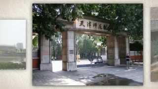Тиендзински педагогически университет / Tianjin Normal University – 天津师范大学