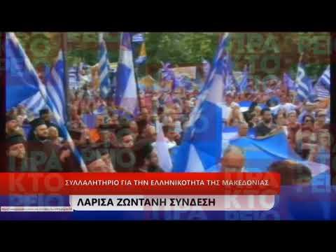 Συλλαλητήρια για την Μακεδονία σε 24 πόλεις της Ελλάδας