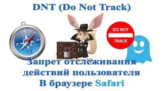 DNT (Do Not Track) - Запрет отслеживания действий пользователя в браузере Safari. Статья в блоге https://whoer.net/blog/article/do-not-track/ DNT (Do Not Tra...