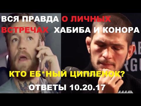 ХАБИБ РАССКАЗАЛ ВСЮ ПРАВДУ О МАКГРЕГОРЕ (видео)
