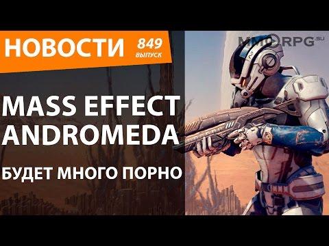 Маss Еffест: Аndrомеdа. Будет много порно. Новости - DomaVideo.Ru