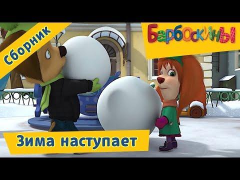 Барбоскины ❄ Зима наступает ❄ Сборник мультфильмов 2017 (видео)