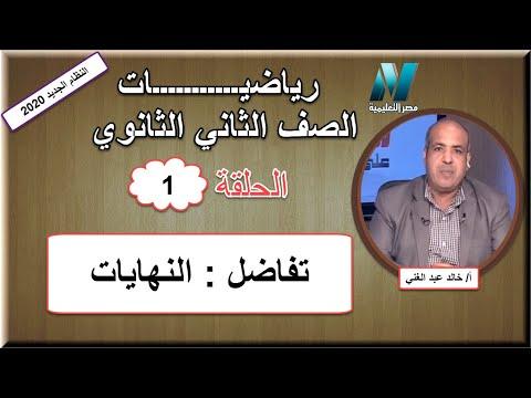 أولى حلقات الرياضيات الصف الثاني الثانوى 2020 - تفاضل : النهايات - تقديم أ/خالد عبد الغني