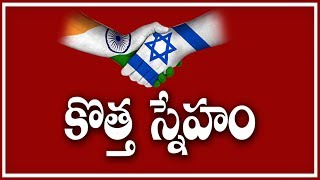 Modi's 'groundbreaking' Israel visit  The Fourth Estate - 4th July 2017 -- Watch Sakshi News, a round-the-clock Telugu news station, bringing you the first ...