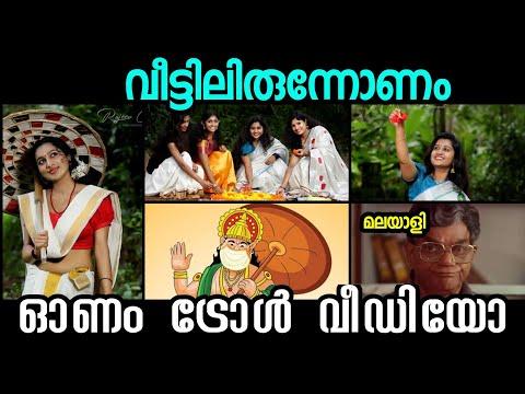 ആഘോഷങ്ങൾ ഇല്ലാത്ത ഓണം 😥😍  Troll Video   Onam Festivel   Happy Onam  illuminati 2.0 Trolls