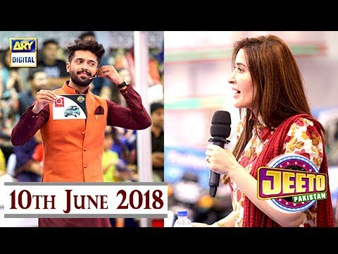 Video Jeeto Pakistan - Special Guest : Shaista Lodhi - 10th June 2018 - ARY Digital Show download in MP3, 3GP, MP4, WEBM, AVI, FLV January 2017
