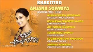 Bhaktitho Anjana Sowmya Telugu Devotional Songs By Anjana Sowmya I Full Audio Songs Juke Box