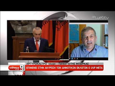 Αλβανία: Επιμένει ο Μέτα στην ακύρωση των εκλογών | 11/06/2019 | ΕΡΤ