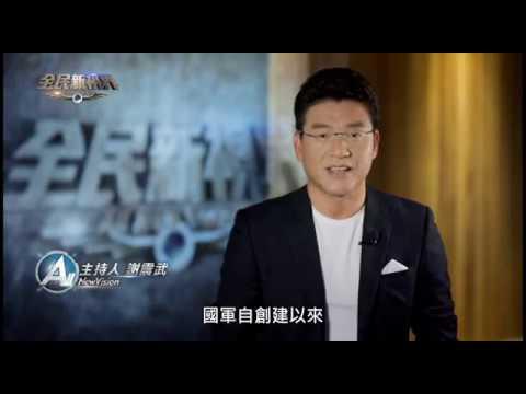 華視全民新視界第二集 PART1