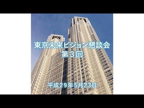"""元AKB48高橋みなみ、小池都知事座長""""東京未来ビジョン懇談会""""でプレゼン「エンタメシティ構想」提案"""
