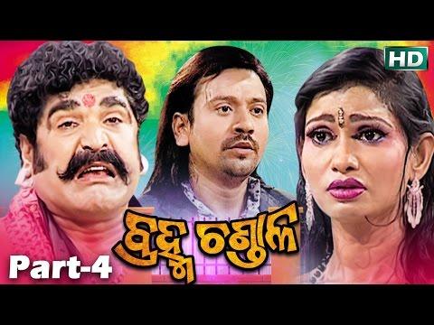 Video BRAMHA CHANDALA  {PART-4} ବ୍ରହ୍ମ ଚଣ୍ଡାଳ Konark Gananatya - କୋଣାର୍କ ଗଣନାଟ୍ୟ download in MP3, 3GP, MP4, WEBM, AVI, FLV January 2017
