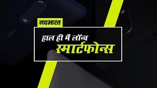 साल 2020 में भारत में लॉन्च नए स्मार्टफोन्स